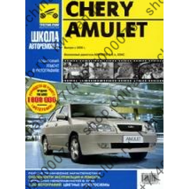 Chery Amulet 2006- Бензин 1,6 Руководство по ремонту