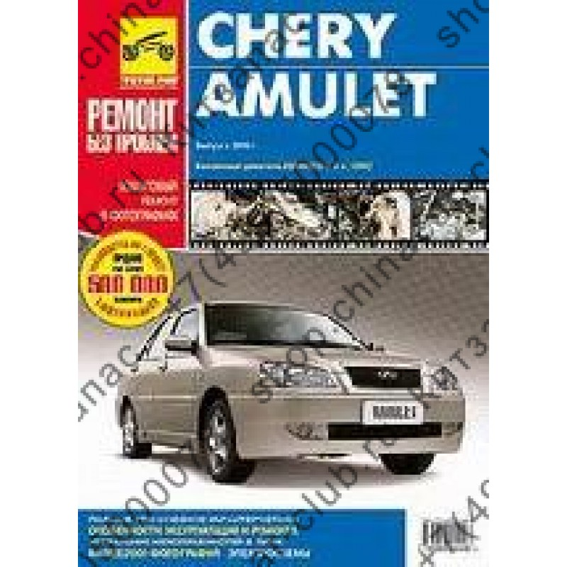 Chery Amulet 2006- Бензин 1,6 Руководство по ремонту. Ремонт без проблем.