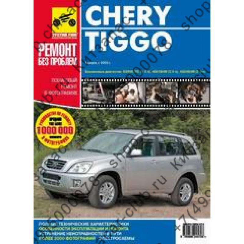 Chery Tiggo 2004- Ремонт без проблем (320 стр., цветн.)