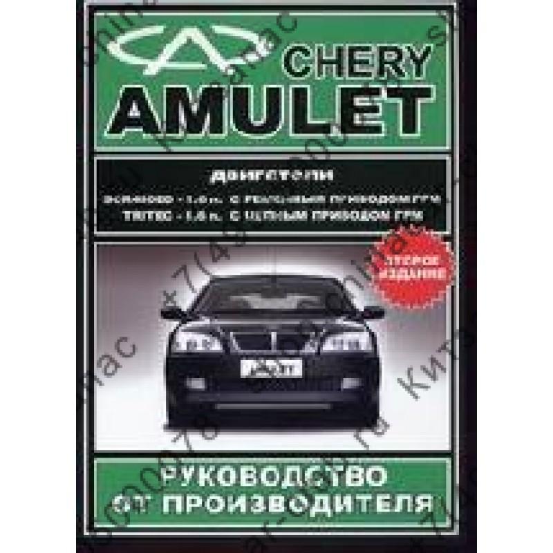 Chery Amulet 2003- Бензин 1,6 Руководство по ремонту
