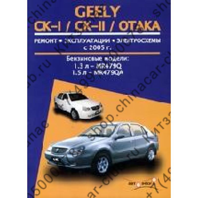 Geely CK-I/CK-II/Otaka 2005- Бензин 1,3; 1,5 Руководство по ремонту