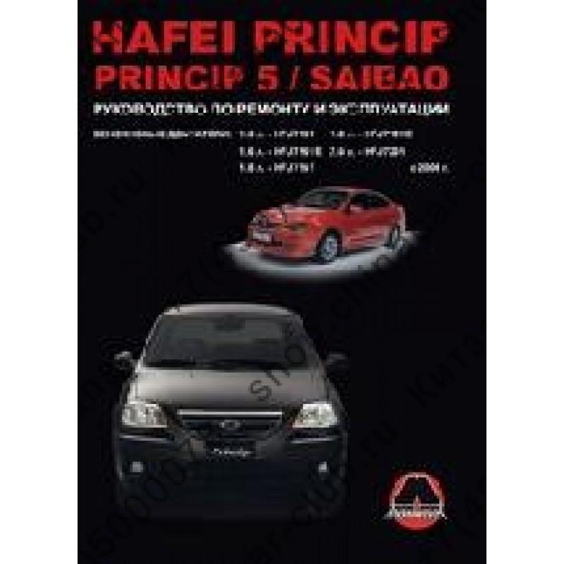 Hafei Princip 5/Saibao 2006- Бензин 1,6; 1,8; 2,0 Руководство по ремонту