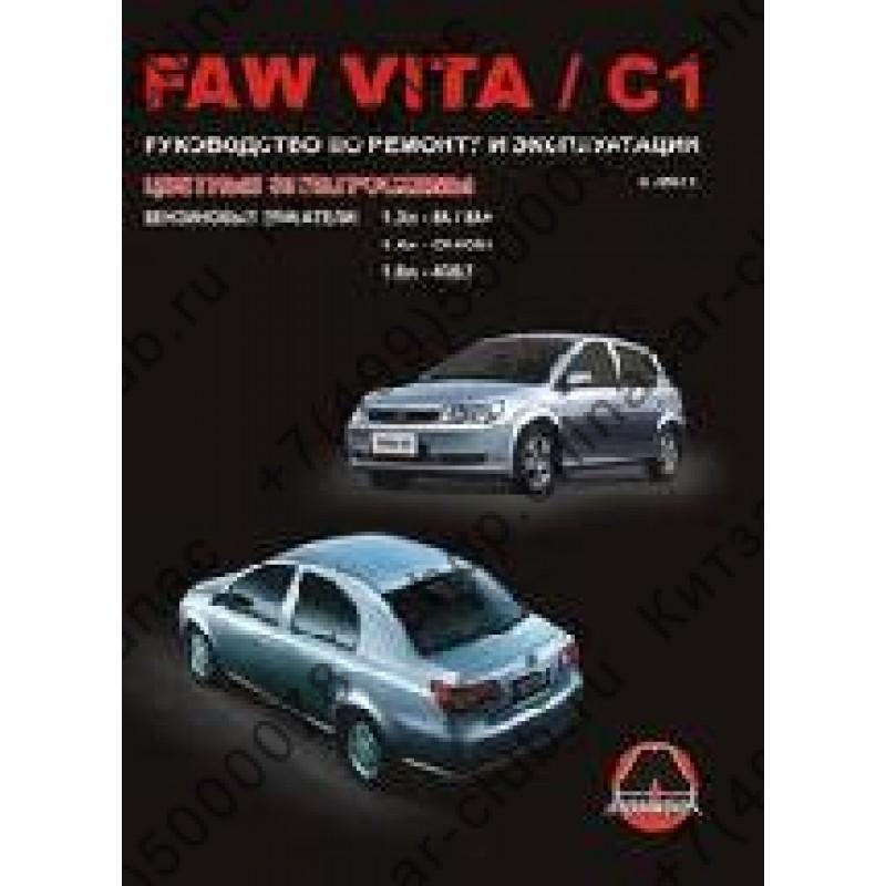 FAW VITA C1 Бензин 1,3; 1,4; 1,6 Руководство по ремонту