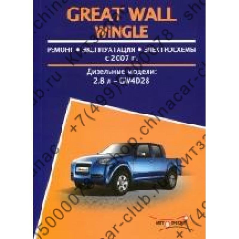 Great Wall Wingle 2007- Дизель 2,8 Руководство по ремонту