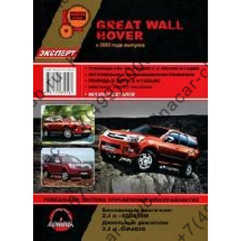 Great Wall Hover 2005- Бензин 2,4 Руководство по ремонту