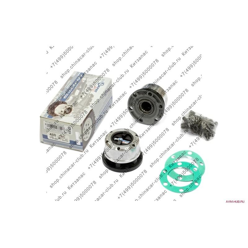 Хабы (колесные муфты) УСИЛЕННЫЕ комплект Great Wall Hover/H3/H5/Safe F1/Sailor/Wingle