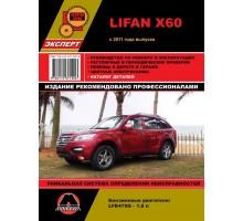 Lifan X60 2011- Руководство по ремонту, эксплуатации, обслуживанию