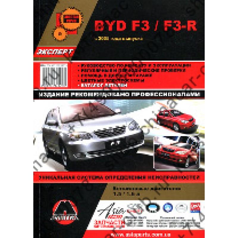 Byd F3/F3R 2005- Бензин 1,5-1,6 Руководство по ремонту