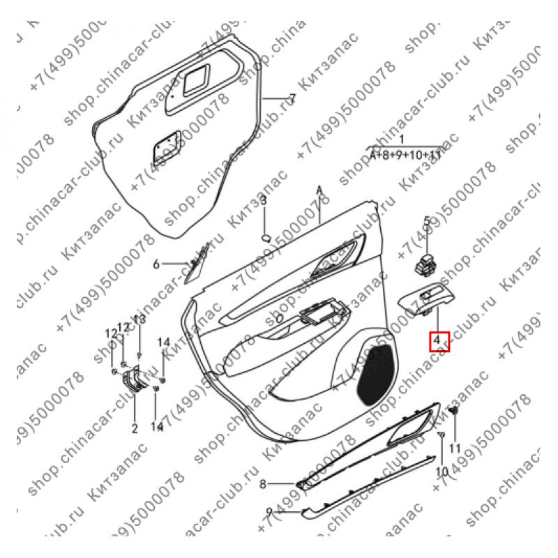 Накладка кнопки стеклоподъемника задней правой двери Dongfeng AX7 2017-