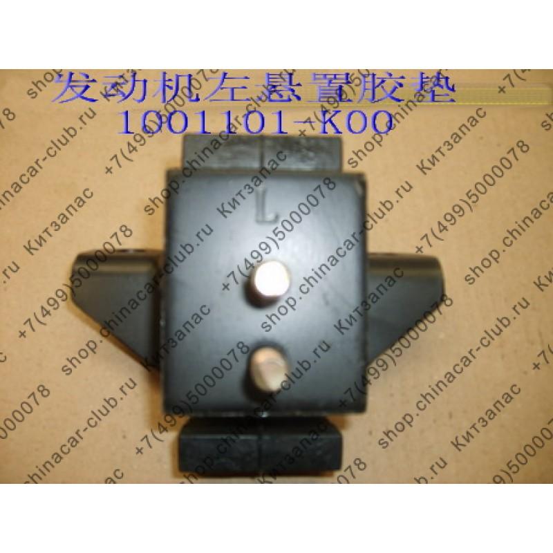 подушка двигателя левая Hover  - 1001011-k00