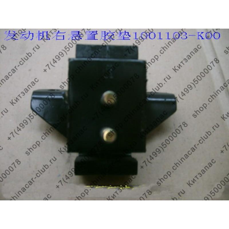 подушка двигателя правая Hover  - 1001021-k00