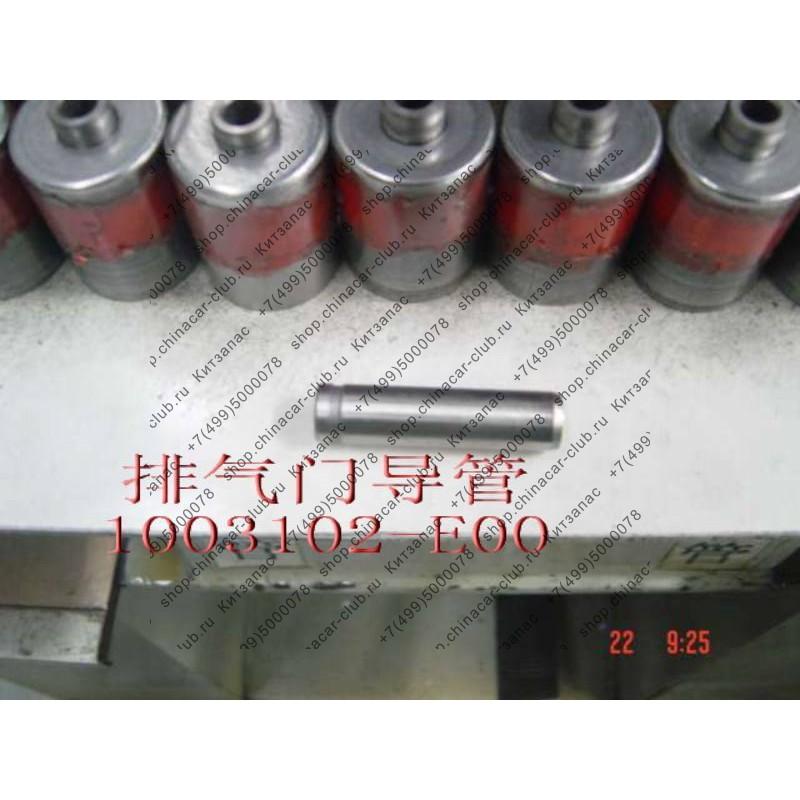 втулка направляющая выпускного клапана (бензин) 491 Great Wall Deer Safe