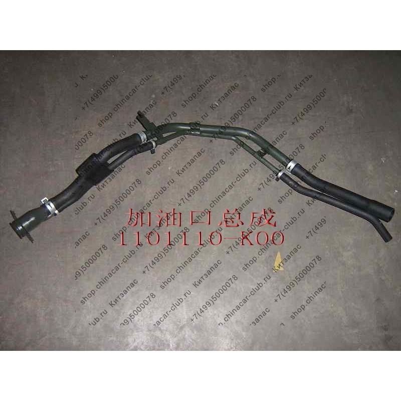 горловина топливного бака Hover 1101200-k00