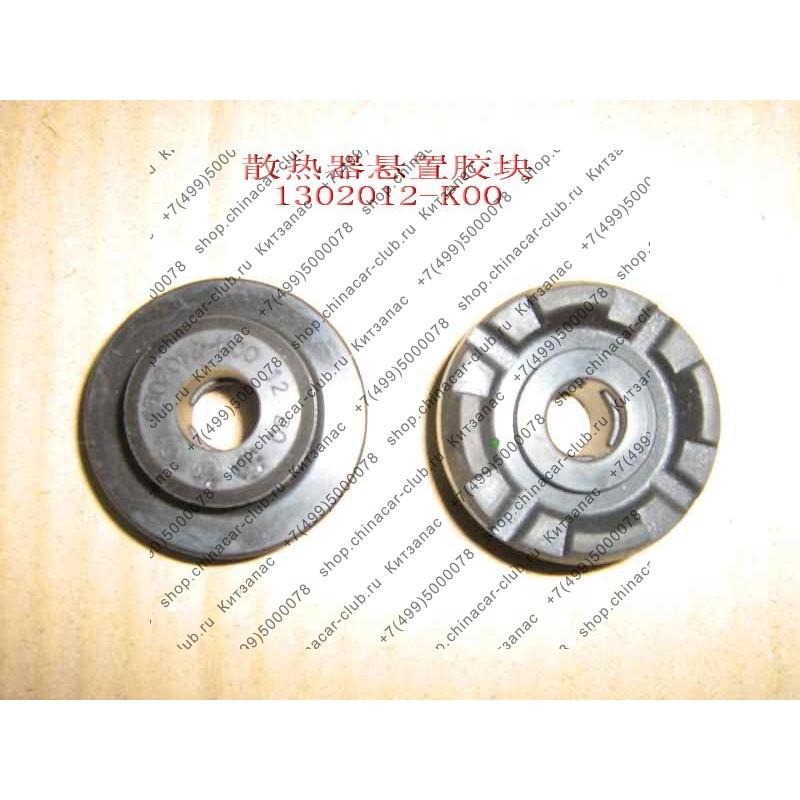 подушка крепления радиатора охлаждения двигателя Hover  - 1302012-k00