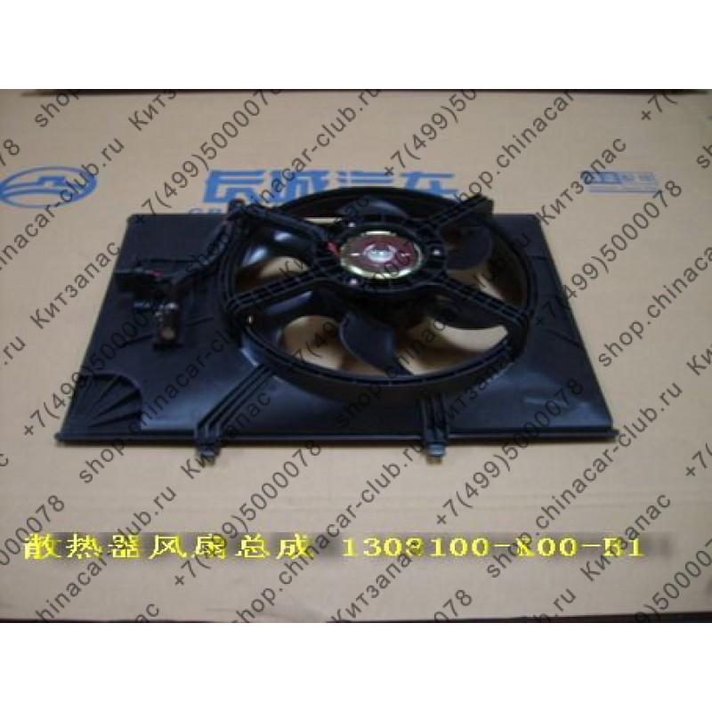 электровентилятор радиатора охлаждения Hover