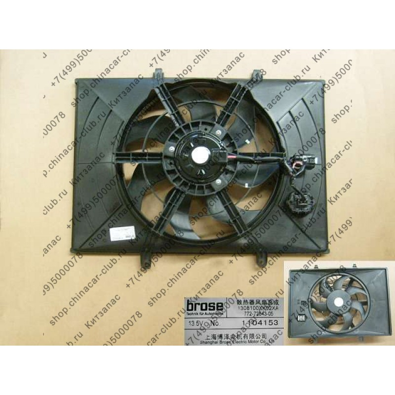 Электровентилятор радиатора охлаждения hover h5 дизель