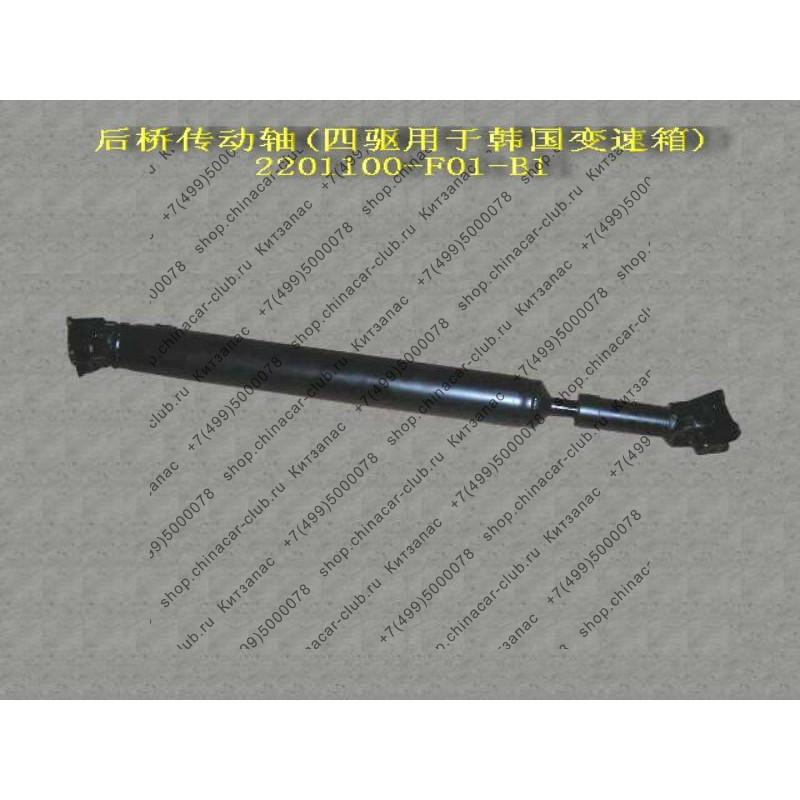 вал карданный задний 4/4 Great Wall Safe мех. раз. коробка - 2201020b-ff  - 2201020b-ff