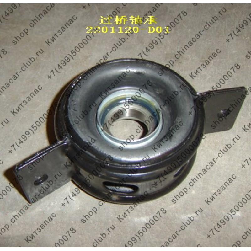 опора промежуточная кардан вала Great Wall Deer 4/2 / ZX Admiral 4x4  - 11-2241030