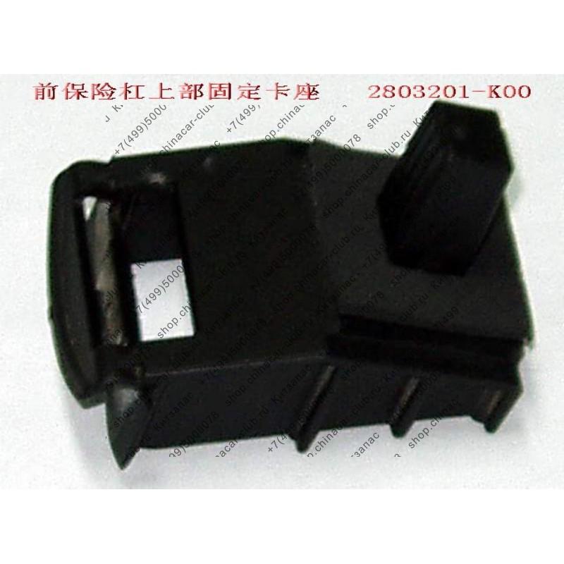 зажим боковой крепления переднего бампера Hover  - 2803608-k00