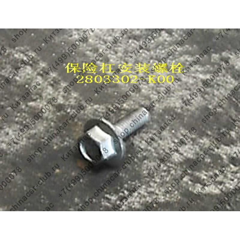 Болт Крепления Заднего Бампера Нижний Hover 2804501-K00