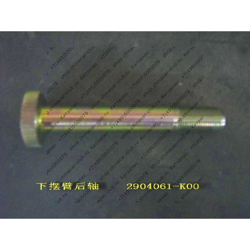 Болт Оси Нижнего Рычага Передней Подвески Задний Hover  - 2904307-K00