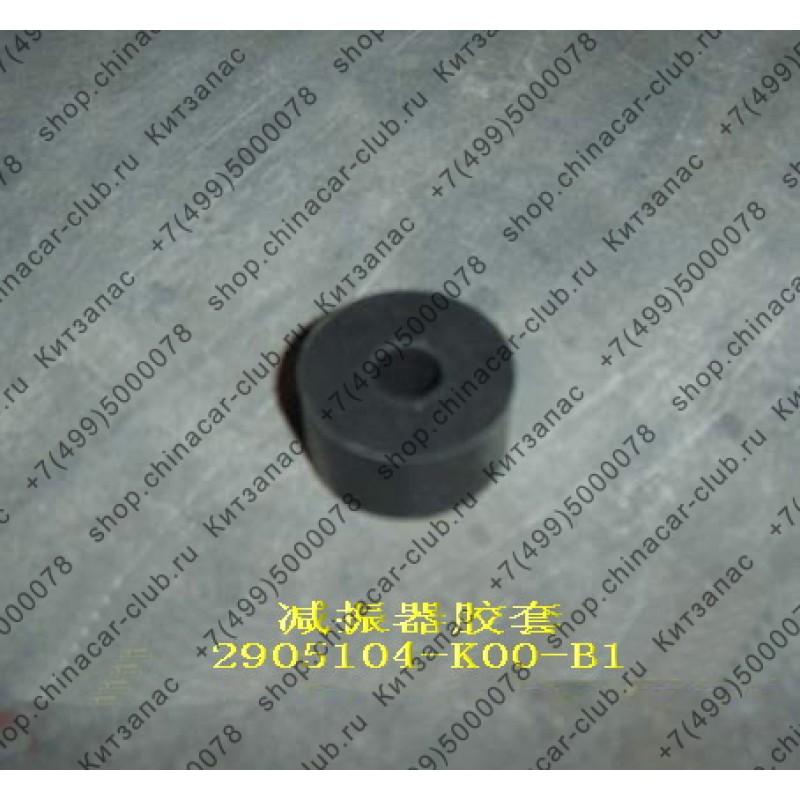 подушка переднего амортизатора верхняя малая Hover/H3/H3New/H5/DW Hower