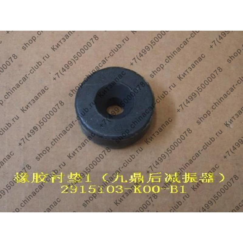 подушка заднего амортизатора верхняя верхняя Hover/H3/H5/H3 New/DW Hower  - 2915103-K00-B1