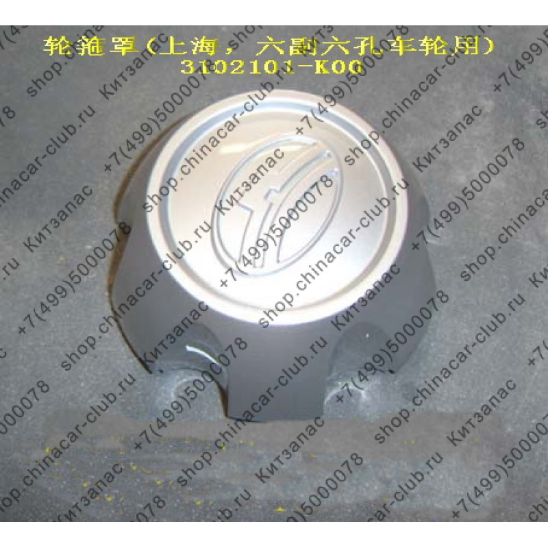 колпак колеса (высокий на диск 6 спиц) Hover  - 3102100-k00