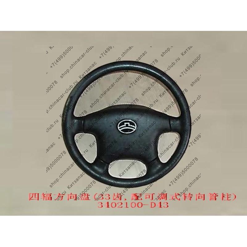 колесо рулевое Great Wall Deer  - 11-3402030b