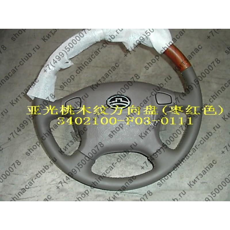 колесо рулевое Great Wall Deer серое с деревянными вставками