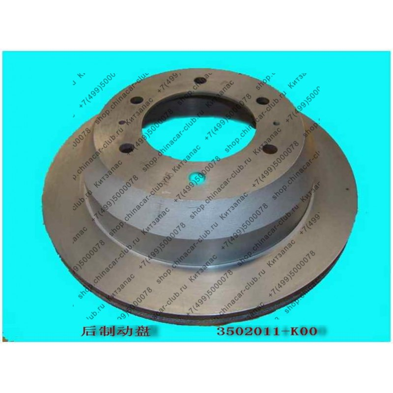 диск заднего тормоза Hover/ H3/ H5/ H3 New/ DW Hower/ Safe f1