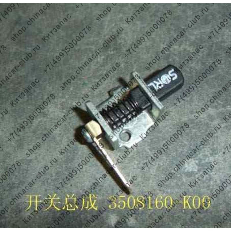 датчик стояночного тормоза Hover  - 3508160-k00