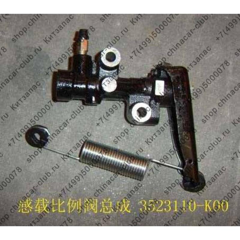 регулятор давления тормозов Hover  - 3523110-k00