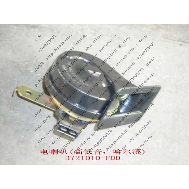 Сигнал Звуковой Safe комплект (Высокий и Низкий Тон)