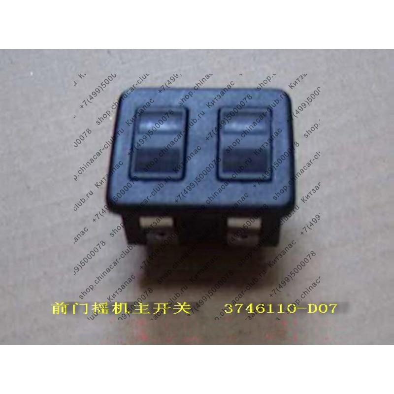 Блок управления стеклоподъемников водительской двери Great Wall Deer (2 кнопки)