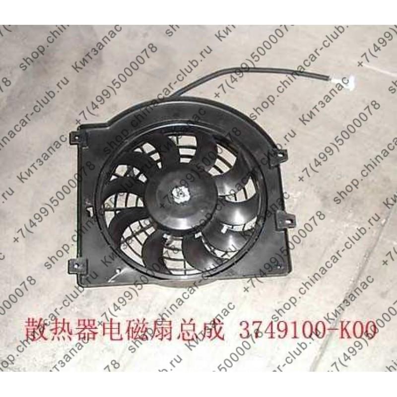 электровентилятор радиатора кондиционера Hover  - 3749100-k00