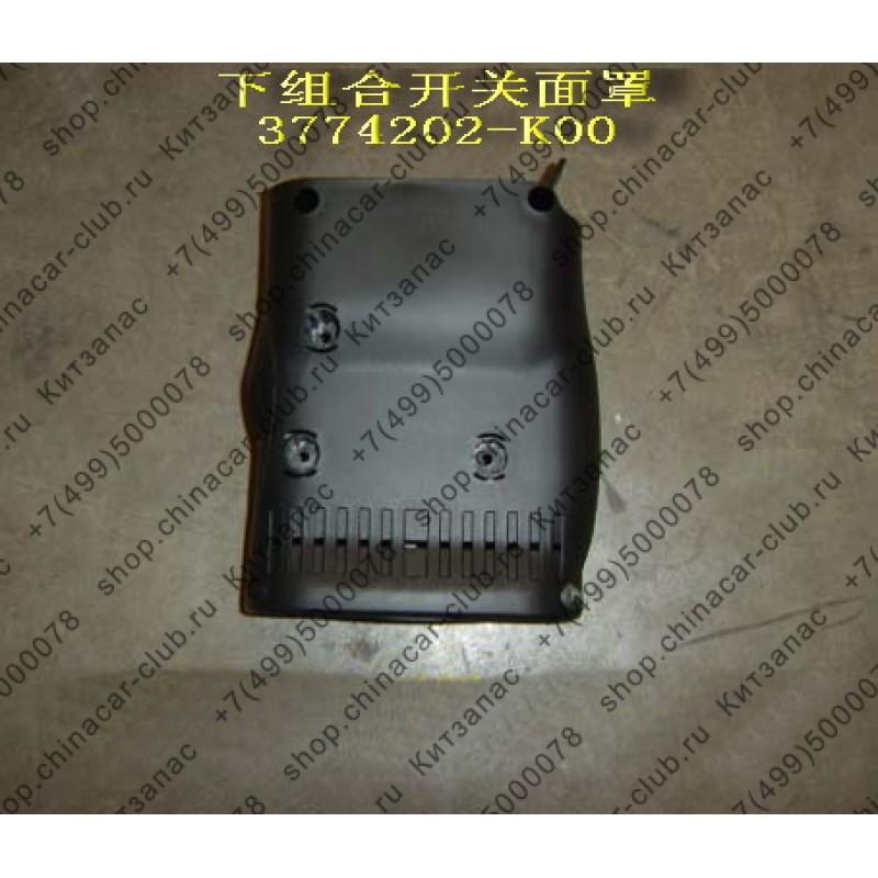 кожух рулевой колонки нижний Hover - 3774502-k00