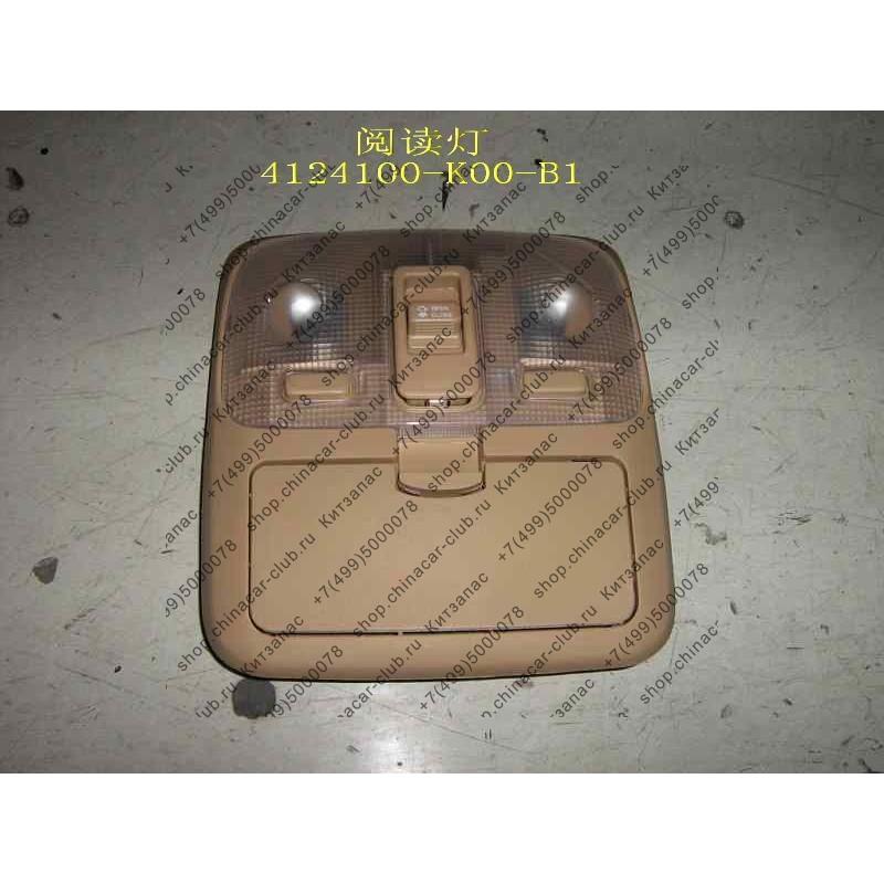 Плафон Освещения Потолка Передний Hover  - 4124100-K00B1