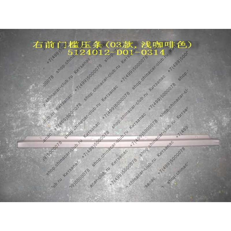 накладка порога передняя правая (пластик) Great Wall Deer g3/g5 - 11-5401132