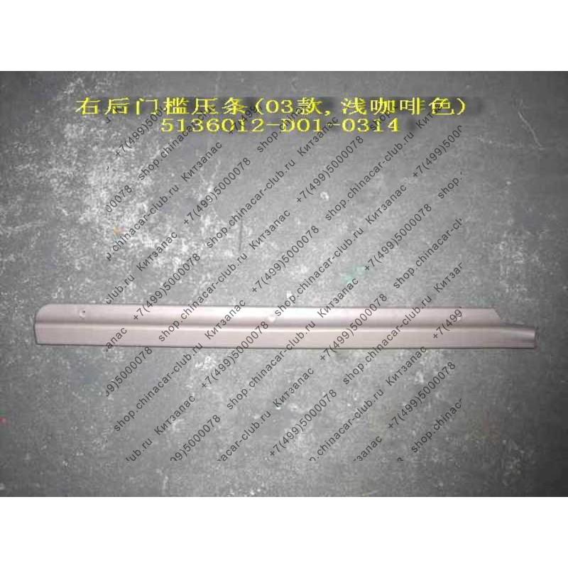 накладка порога задняя правая (пластик) Great Wall Deer g3/g5 - 11-5401134