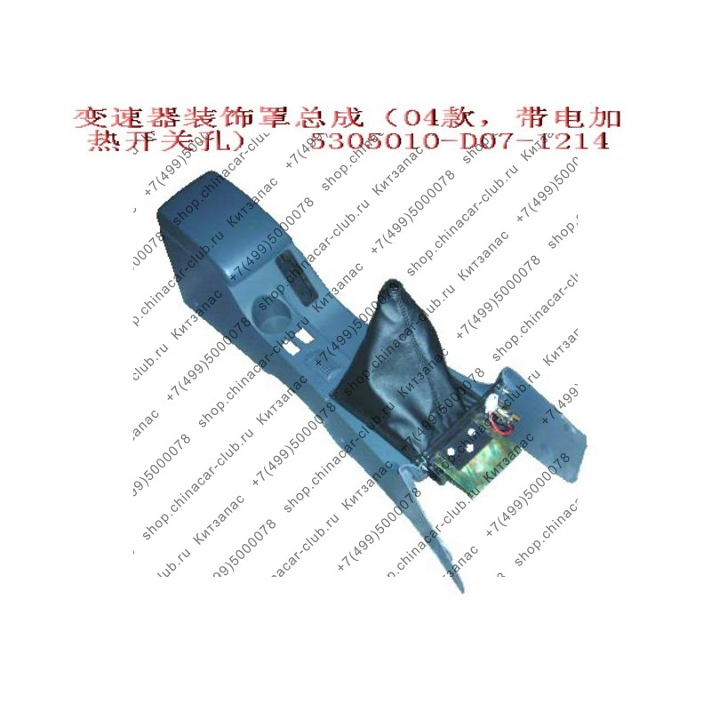 консоль с подлокотником в сборе  Great Wall Deer н/о (темн.салон)