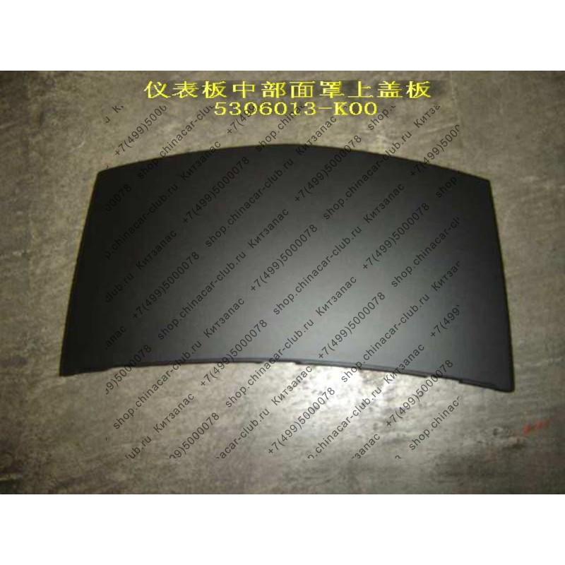 накладка центральной консоли панели приборов верхняя Hover  - 5306142-k00