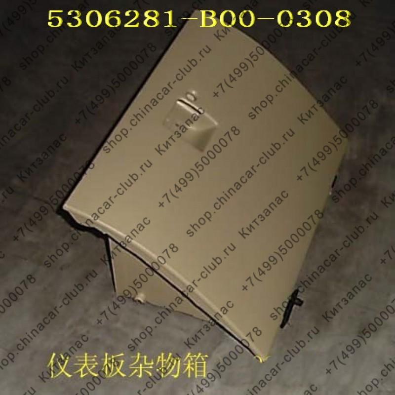 крышка вещевого ящика Great Wall Sailor