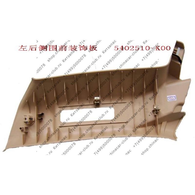 накладка стойки задней двери левая Hover  - 5402510-k00