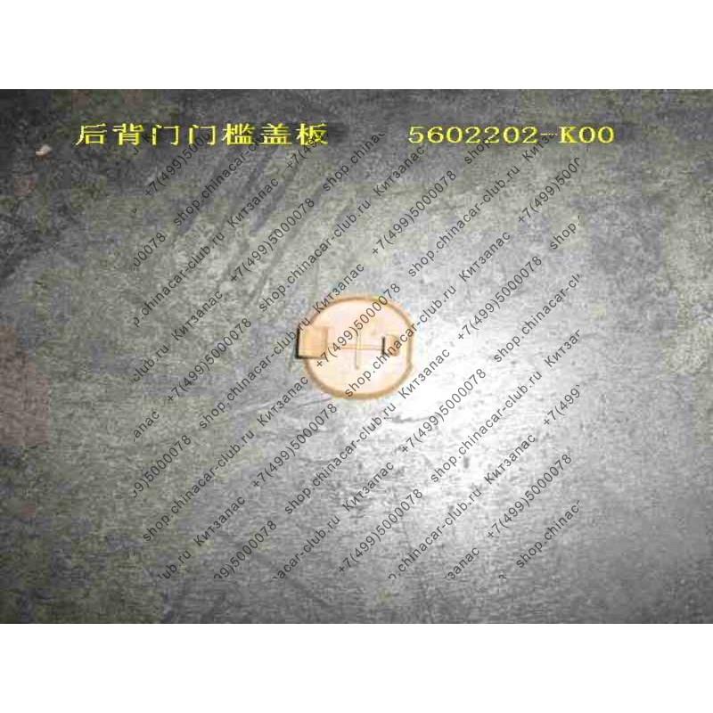заглушка крепления накладки замка двери задка Hover  - 5602202-k00