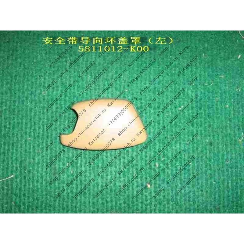 заглушка бокового крепления ремня безопастности правая Hover