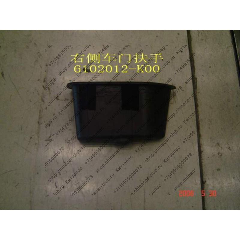 вставка внутренней ручки закрытия двери задней правой Hover 6102012-k00