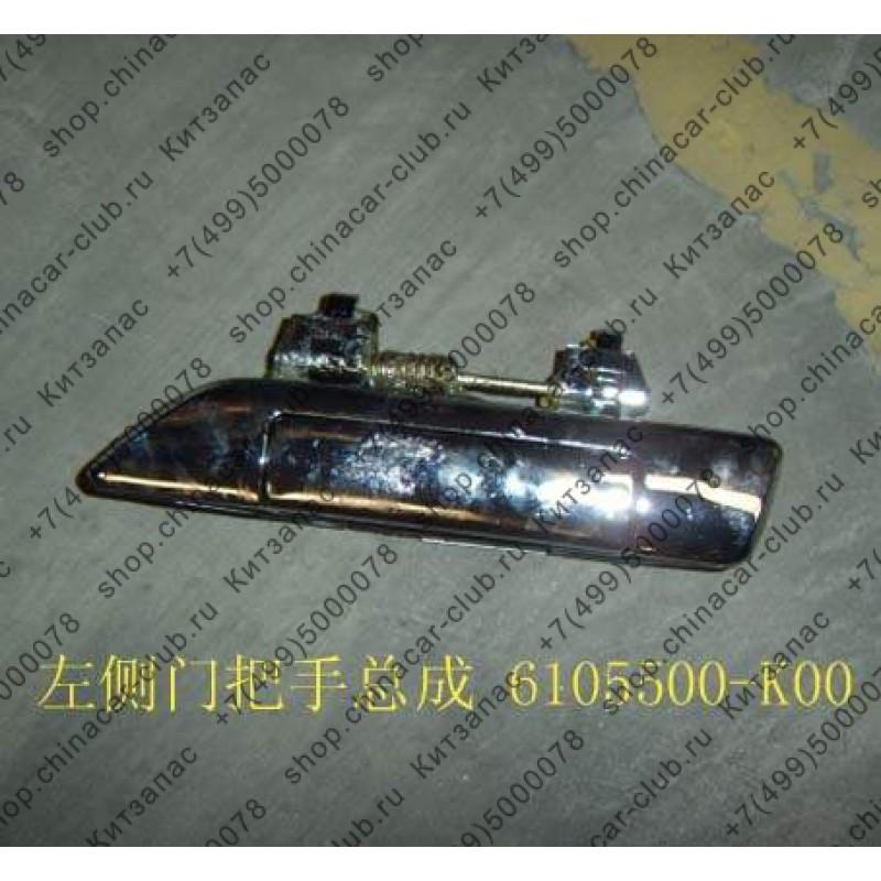 ручка двери наружняя передняя(задняя) левая Hover  - 6105500-k00