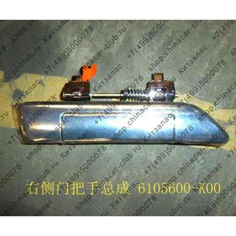 ручка двери наружняя передняя(задняя) правая Hover  - 6105600-k00