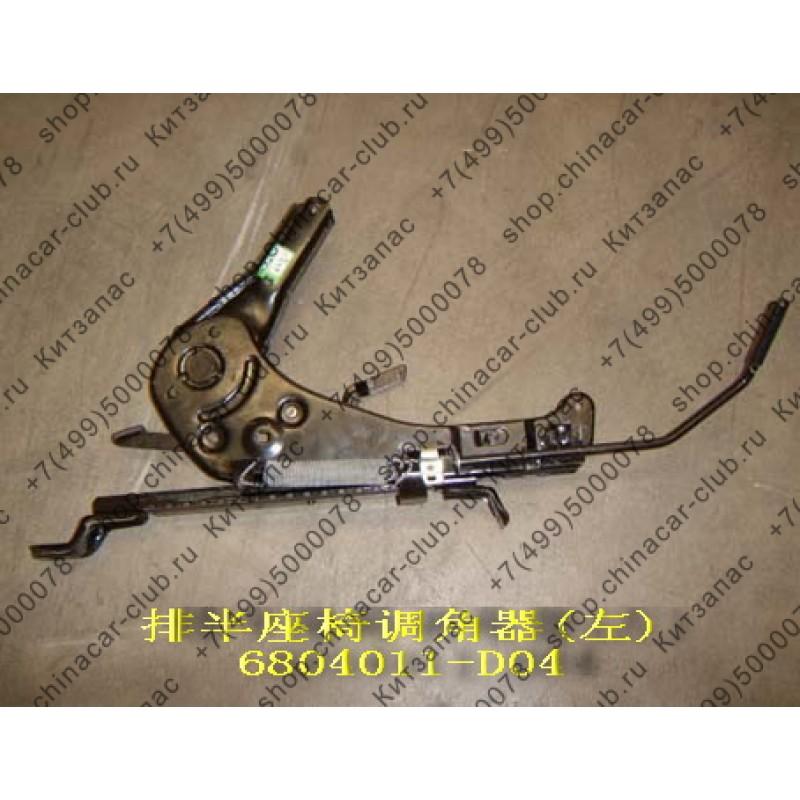 механизм регулировки спинки сидения в сборе левый Great Wall Deer g2  - 6804310-l